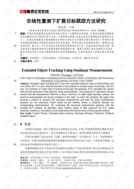 论文研究-非线性量测下扩展目标跟踪方法研究 .pdf
