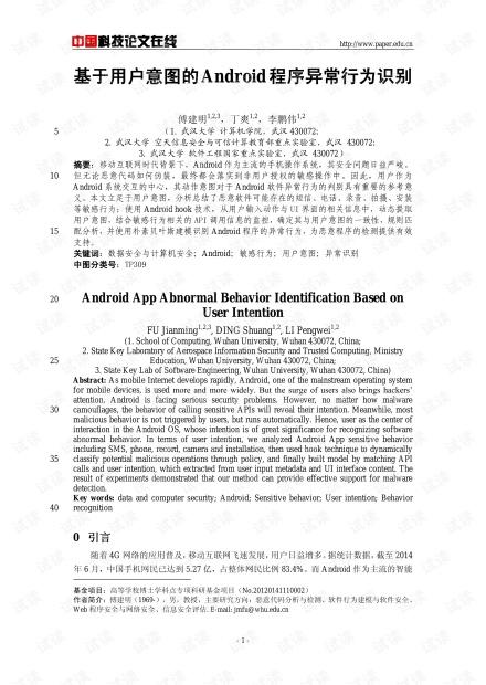 论文研究-基于用户意图的Android程序异常行为识别 .pdf