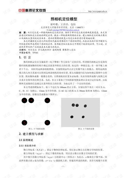 论文研究-照相机定位模型 .pdf