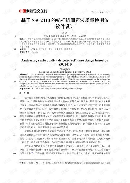 论文研究-基于S3C2410的锚杆锚固声波质量检测仪软件设计 .pdf