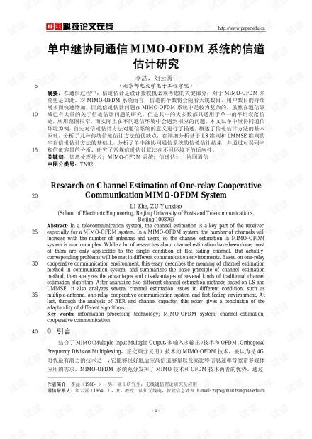 论文研究-单中继协同通信MIMO-OFDM系统的信道估计研究 .pdf