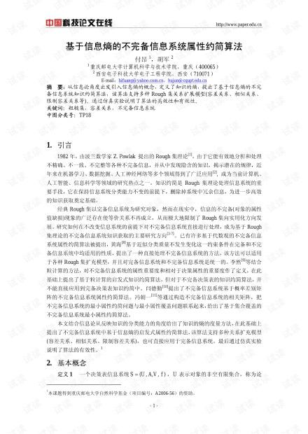 论文研究-基于信息熵的不完备信息系统属性约简算法 .pdf