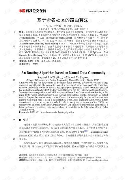 论文研究-基于命名社区的路由算法 .pdf
