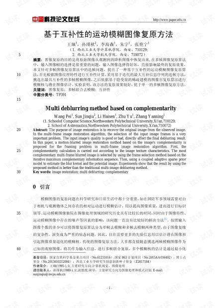 论文研究- 基于互补性的运动模糊图像复原方法  .pdf