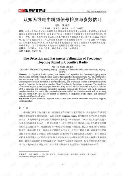 论文研究-认知无线电中跳频信号检测与参数估计 .pdf