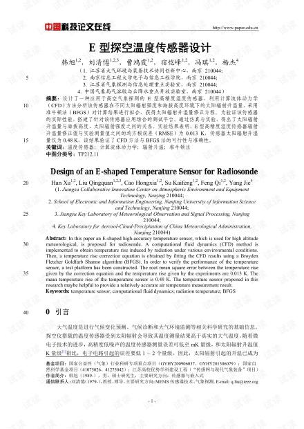 论文研究- E型探空温度传感器设计  .pdf