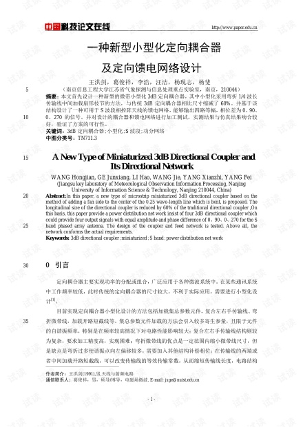 论文研究-一种新型小型化定向耦合器及定向馈电网络设计 .pdf