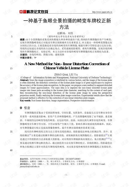 论文研究-一种基于鱼眼全景拍摄的畸变车牌校正新方法 .pdf