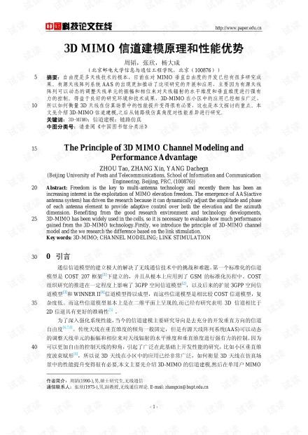论文研究-3D MIMO信道建模原理和性能优势 .pdf