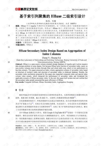论文研究-基于索引列聚集的HBase二级索引设计 .pdf