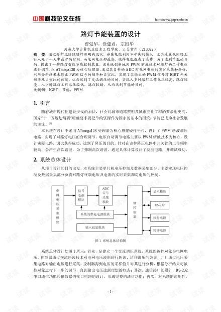 论文研究-路灯节能装置的设计 .pdf