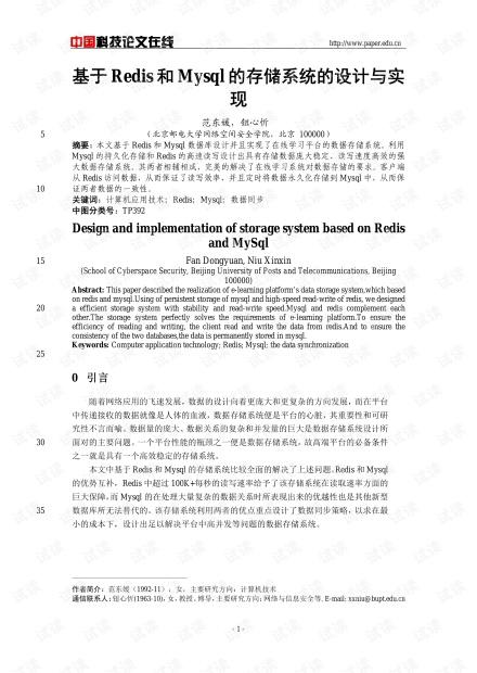 论文研究-基于Redis和Mysql的存储系统的设计与实现 .pdf