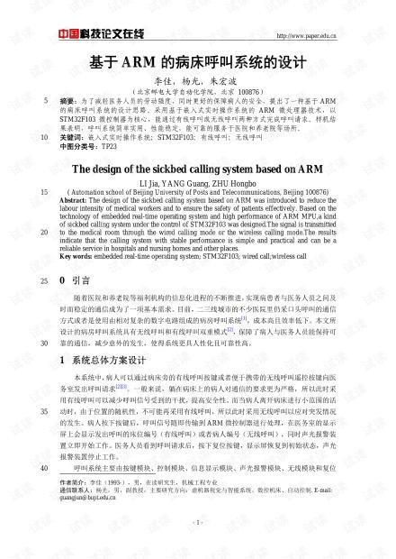 论文研究-基于ARM的病床呼叫系统的设计 .pdf