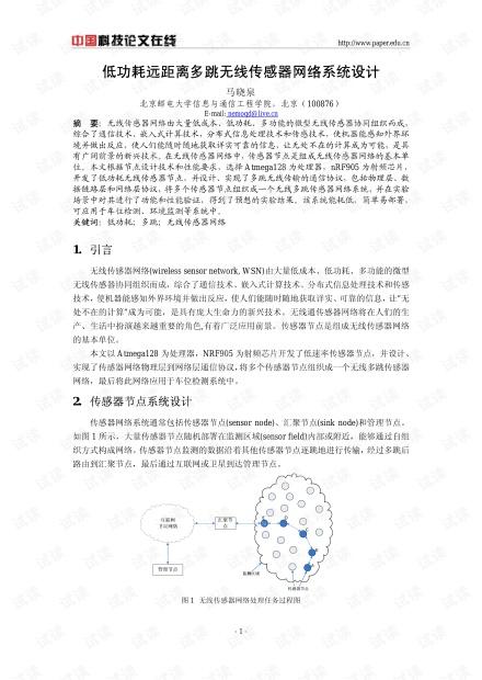 论文研究-低功耗远距离多跳无线传感器网络系统设计 .pdf