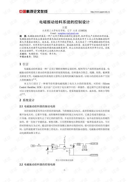 论文研究-电磁振动给料系统的控制设计 .pdf