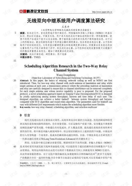 论文研究-无线双向中继系统用户调度算法研究 .pdf
