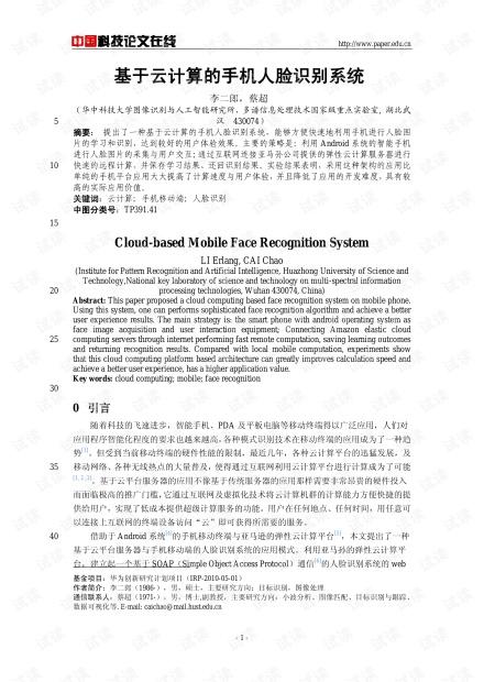 论文研究-基于云计算的手机人脸识别系统 .pdf