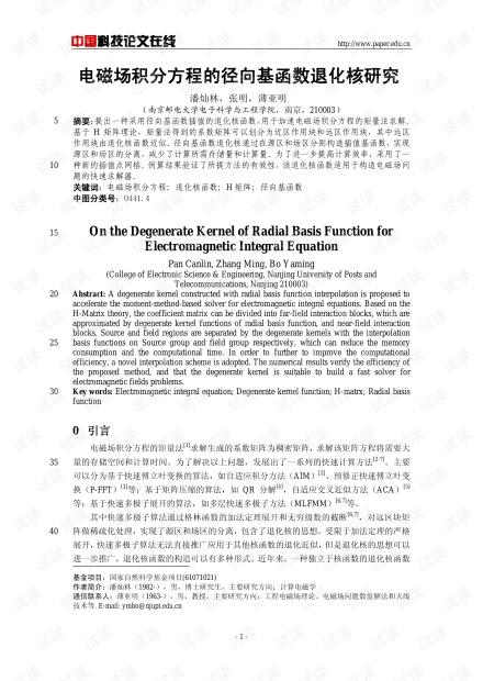 论文研究-电磁场积分方程的径向基函数退化核研究 .pdf