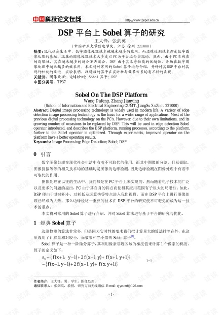 论文研究-DSP平台上Sobel算子的研究 .pdf