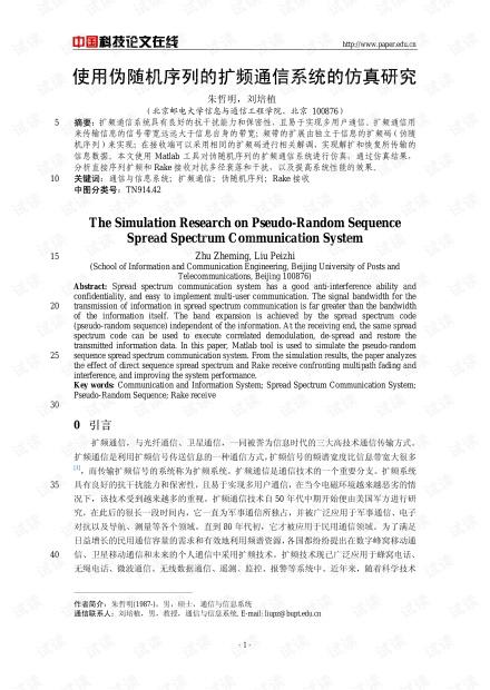 论文研究-使用伪随机序列的扩频通信系统的仿真研究 .pdf