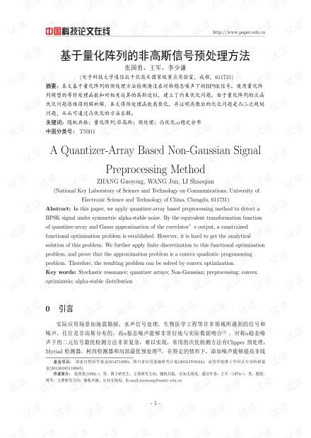 论文研究-基于量化阵列的非高斯信号预处理方法 .pdf