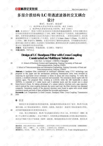 论文研究-多层介质结构LC带通滤波器的交叉耦合设计 .pdf