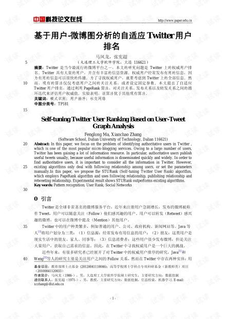 论文研究-基于用户-微博图分析的自适应Twitter用户排名 .pdf