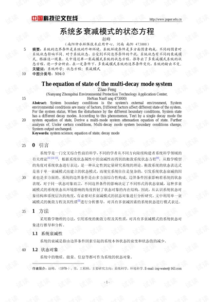 论文研究-系统多衰减模式的状态方程 .pdf