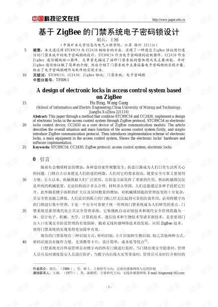论文研究-基于ZigBee的门禁系统电子密码锁设计 .pdf