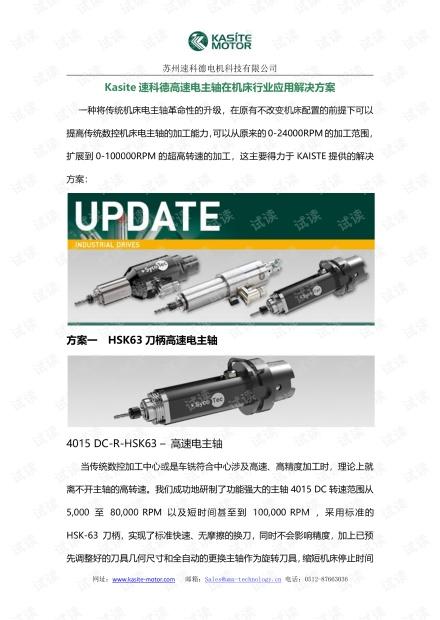 KASITE德国数控机床(CNC加工中心)升级改造技术方案.pdf