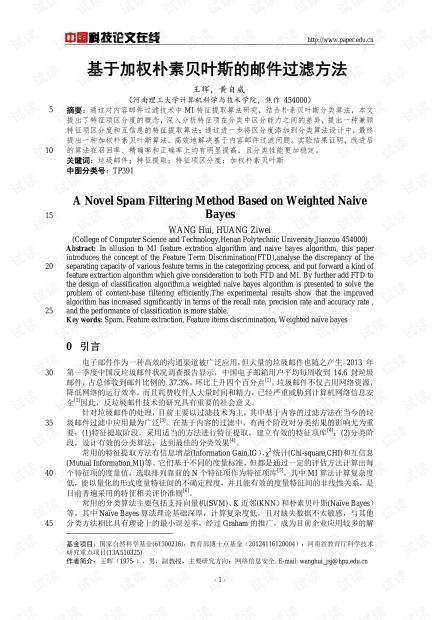 论文研究-基于加权朴素贝叶斯的邮件过滤方法 .pdf