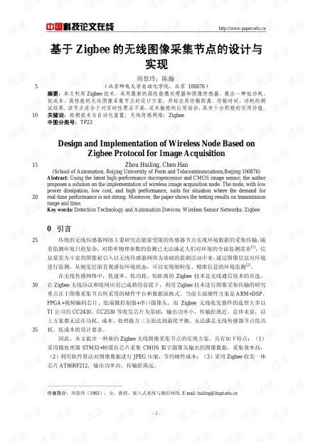 论文研究-基于Zigbee的无线图像采集节点的设计与实现 .pdf