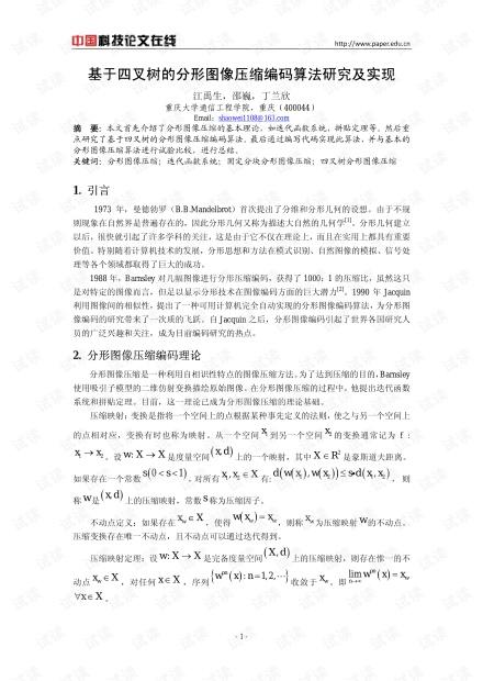 论文研究-基于四叉树的分形图像压缩编码算法研究及实现 .pdf