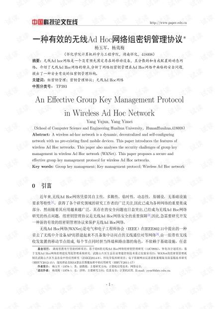 论文研究-一种有效的无线Ad Hoc网络组密钥管理协议 .pdf