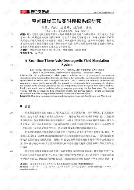 论文研究-空间磁场三轴实时模拟系统研究 .pdf