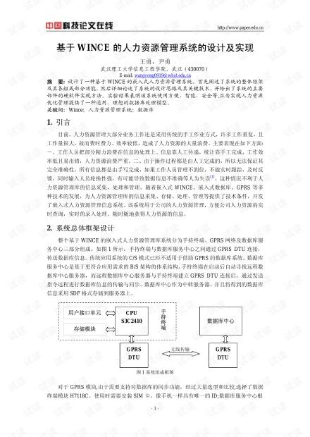 论文研究-基于WINCE的人力资源管理系统的设计及实现 .pdf