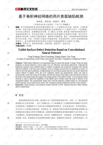 论文研究-基于卷积神经网络的药片表面缺陷检测 .pdf