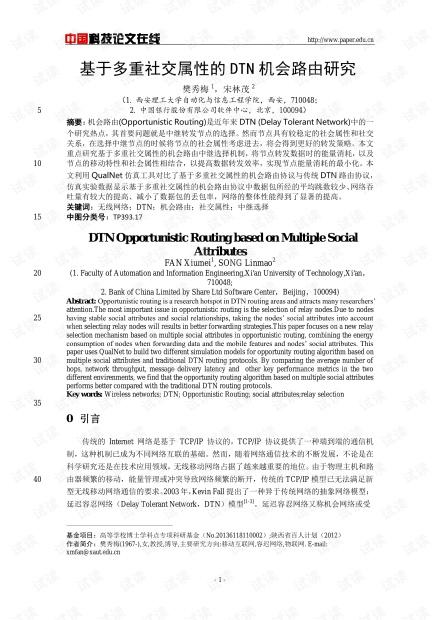 论文研究-基于多重社交属性的DTN机会路由研究  .pdf