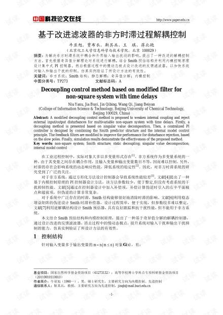 论文研究-基于改进滤波器的非方时滞过程解耦控制 .pdf