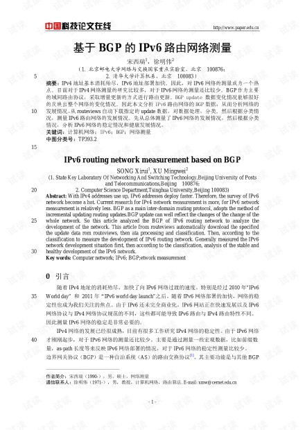 论文研究-基于BGP的IPv6路由网络测量 .pdf