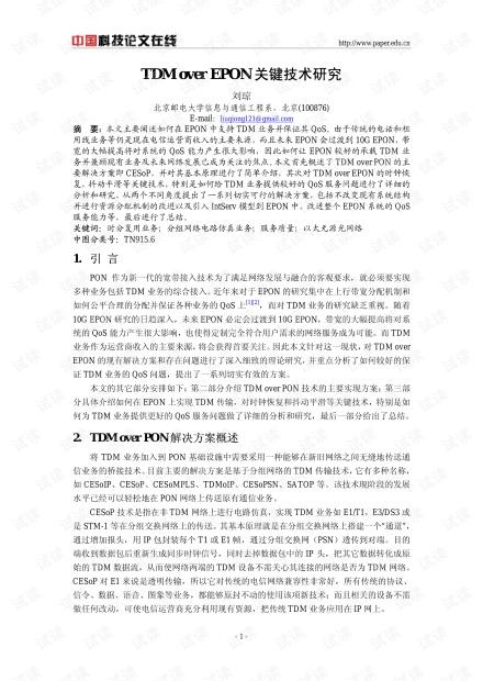 论文研究-TDM over EPON关键技术研究 .pdf