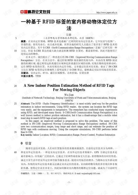 论文研究-一种基于RFID标签的室内移动物体定位方法 .pdf