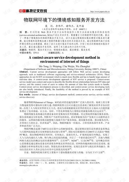 论文研究-物联网环境下的情境感知服务开发方法 .pdf