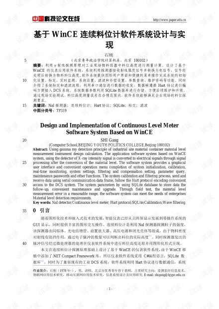 论文研究-基于WinCE连续料位计软件系统设计与实现 .pdf