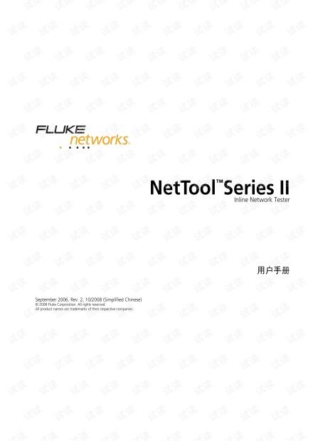 FLUKE NetTool II 系列网络万用表中文用户手册