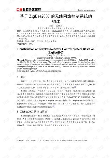 论文研究-基于ZigBee2007的无线网络控制系统的构建 .pdf