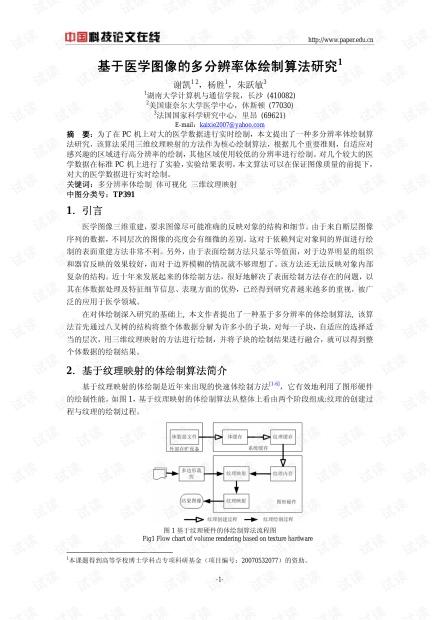 论文研究-基于医学图像的多分辨率体绘制算法研究 .pdf