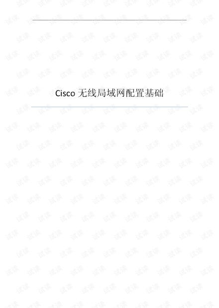 Cisco无线局域网配置基础.pdf