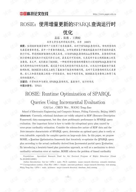 论文研究-ROSIE: Runtime Optimization of SPARQL Queries Using Incremental Evaluation.pdf