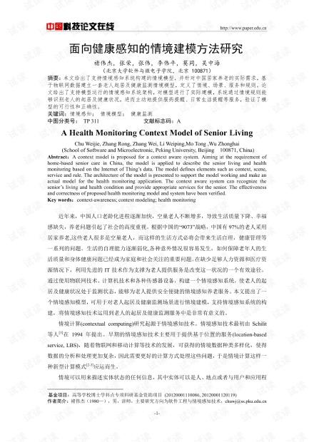 论文研究-面向健康感知的情境建模方法研究 .pdf